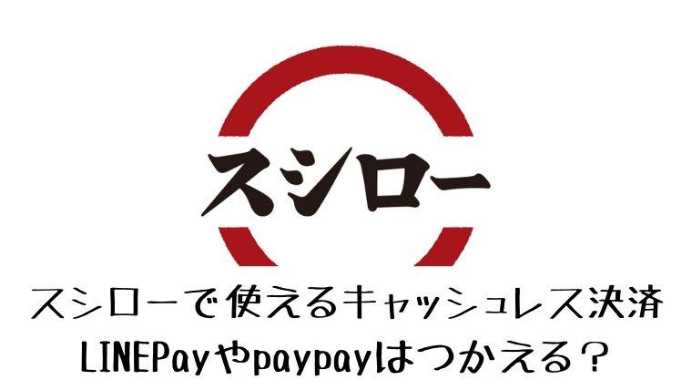 スシロー paypay